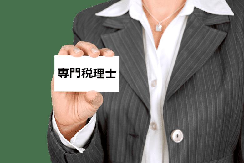 『〇〇専門税理士』は、本当に有能なのか?