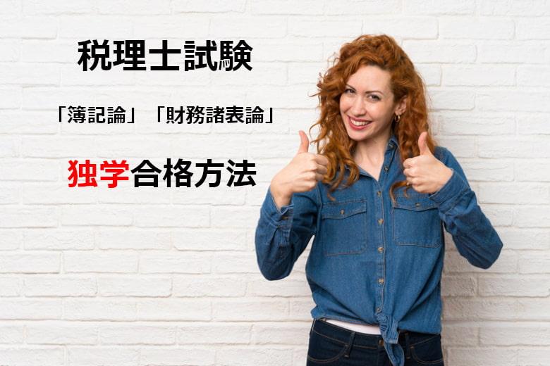 【税理士試験】完全初学者が、「簿記論」「財務諸表論」まで独学合格する方法