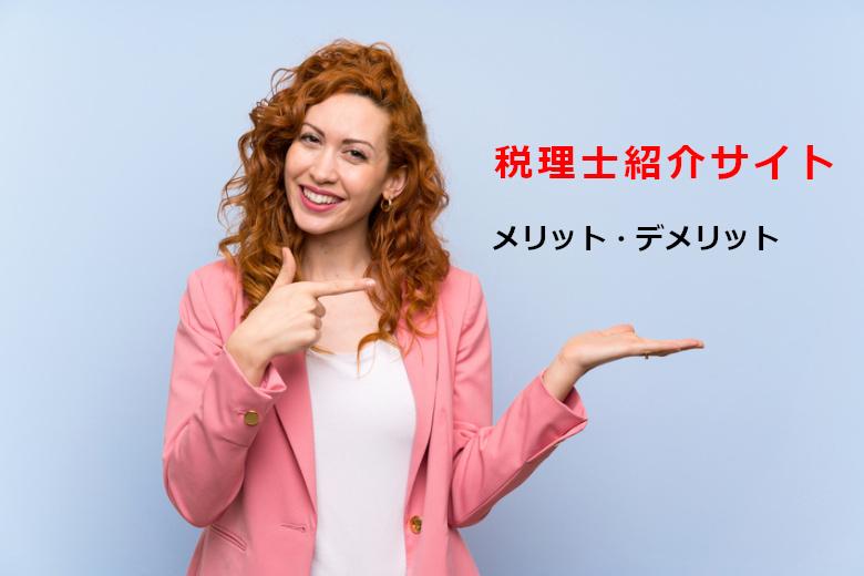 【税理士紹介サイト】で税理士を探すメリット・デメリット