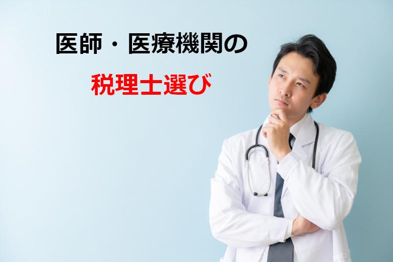 医師・医療機関経営者が、税理士選びで注意したい事