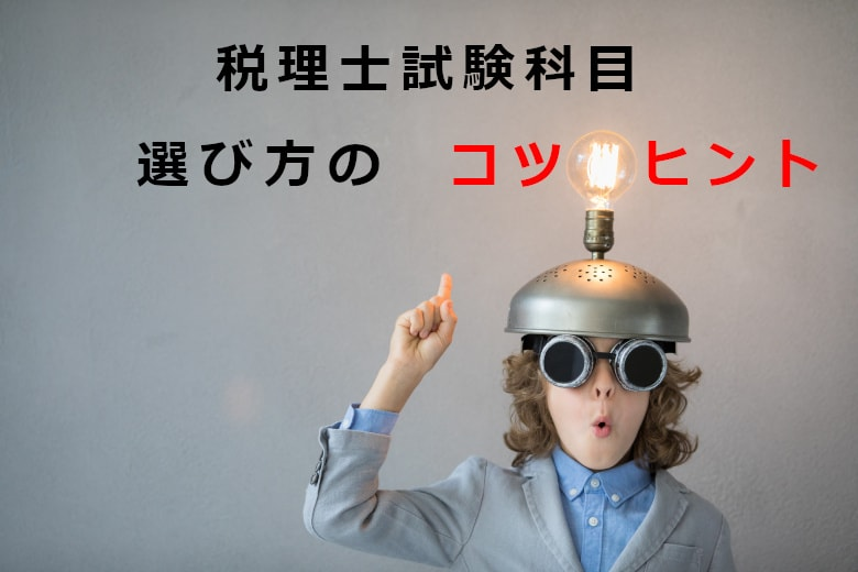 【税理士試験】受験科目選びのヒントとコツ