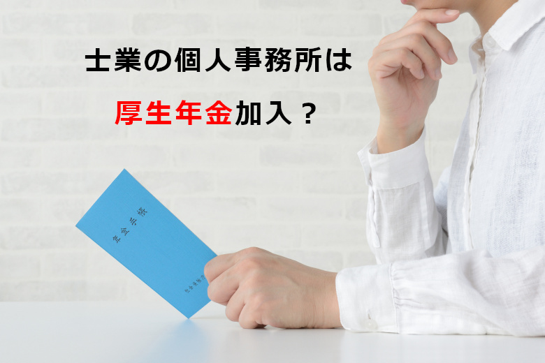 士業の個人事業所でも「厚生年金」が適用対象になる?