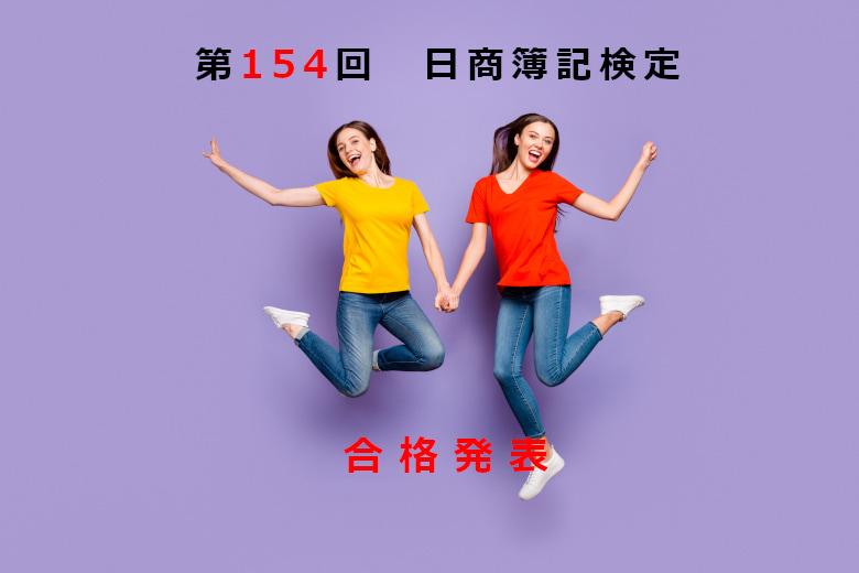 【日商簿記】第154回(2020年2月開催)の2級・3級合格発表の結果