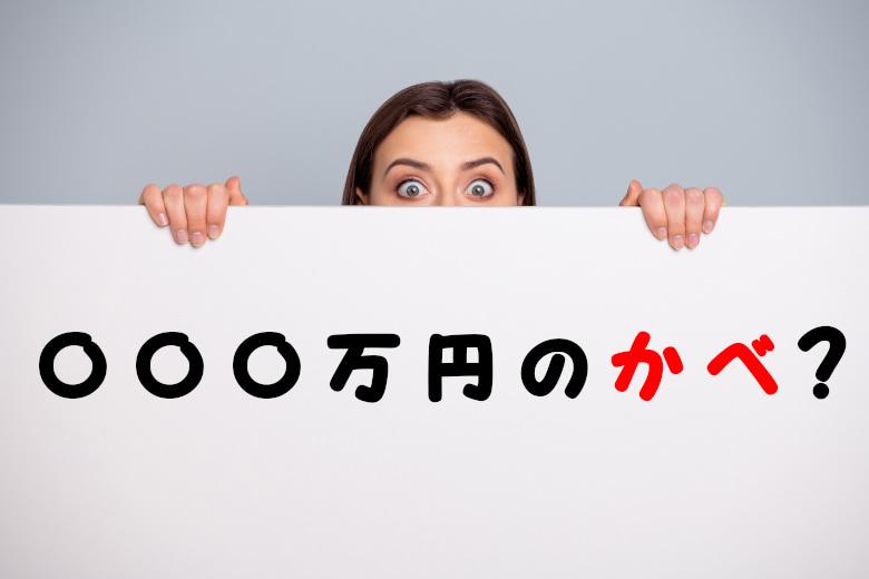 扶養を外れない為の「〇〇〇万円の壁」、本当の意味って理解してる?