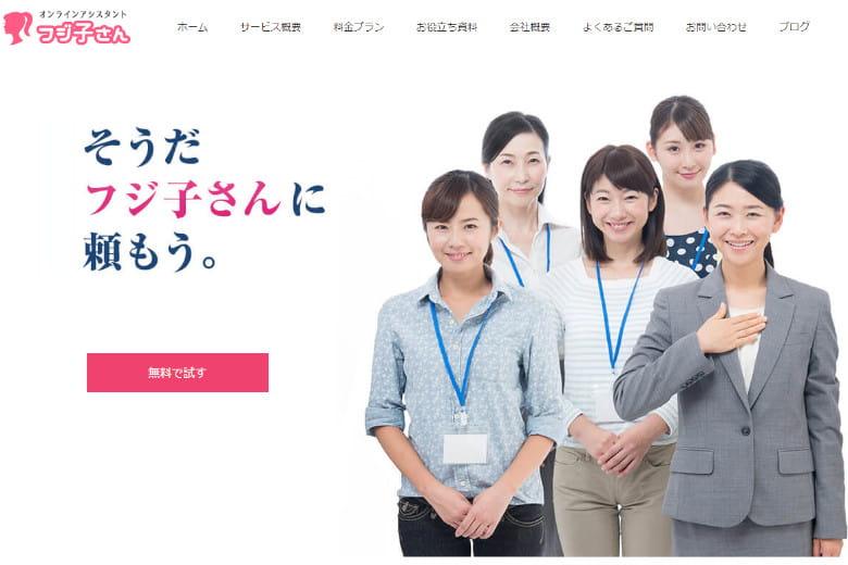 オンラインアシスタント「フジ子さん」の特徴や利用するメリットを解説