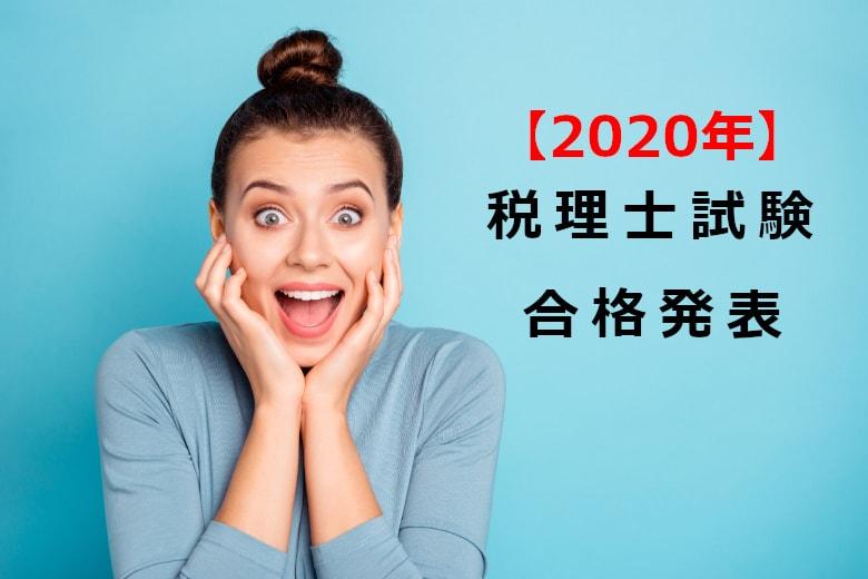 【2020年】税理士試験合格発表、受験者数や合格率について