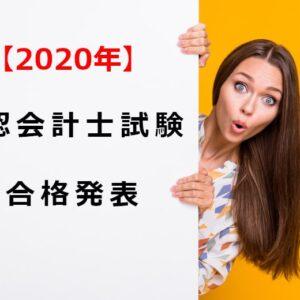 【2020年】公認会計士試験合格発表、合格率などについて